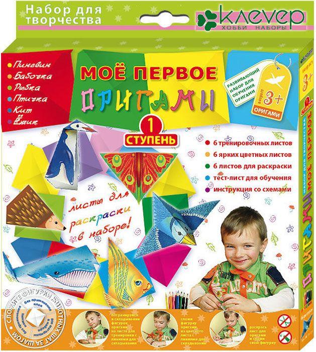 Набор фигурок-оригами Моё первое оригами. 1-я ступень АБ 11-121 Клевер
