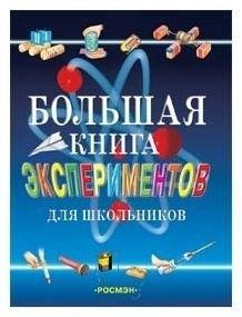 Большая книга экспериментов для школьников Росмэн
