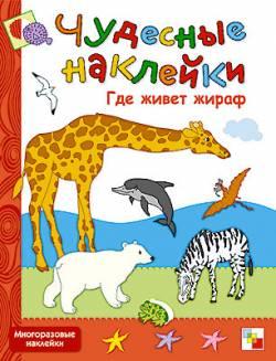 Развивающая книжка с наклейками Чудесные наклейки Где живет жираф Мозаика-Синтез