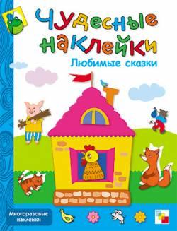 Развивающая книжка с наклейками Чудесные наклейки Любимые сказки Мозаика-Синтез