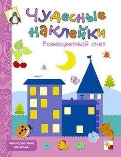 Развивающая книжка с наклейками Чудесные наклейки Разноцветный счет Мозаика-Синтез