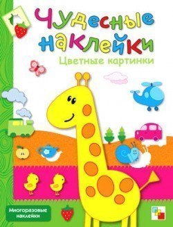 Развивающая книжка с наклейками Чудесные наклейки Цветные картинки Мозаика-Синтез