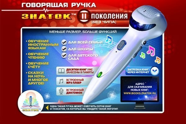 Говорящая ручка Знаток 2-го поколения