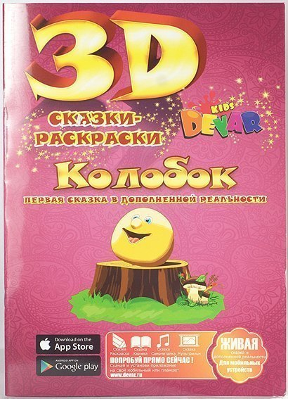 3D Раскраски. Сказка-раскраска Колобок ЛБ24