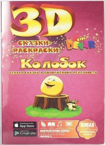 3D ���������. ������-��������� ������� ��24