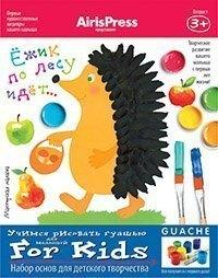 Набор основ для детского творчества Ежик по лесу идет Мастерская малыша учимся рисовать гуашью 3+ Айрис-Пресс