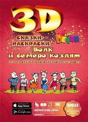 3D Раскраски. Сказка-раскраска Волк и семеро козлят ЛБ24