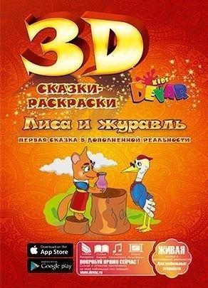 3D Раскраски. Сказка-раскраска Лиса и журавль ЛБ24