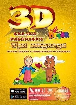 3D Раскраски. Сказка-раскраска Три медведя А4 ЛБ24
