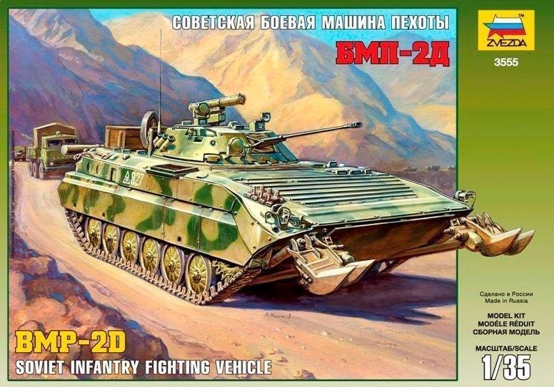 Сборная модель Советская боевая машина пехоты БМП-2Д Афганская война 3555 Звезда