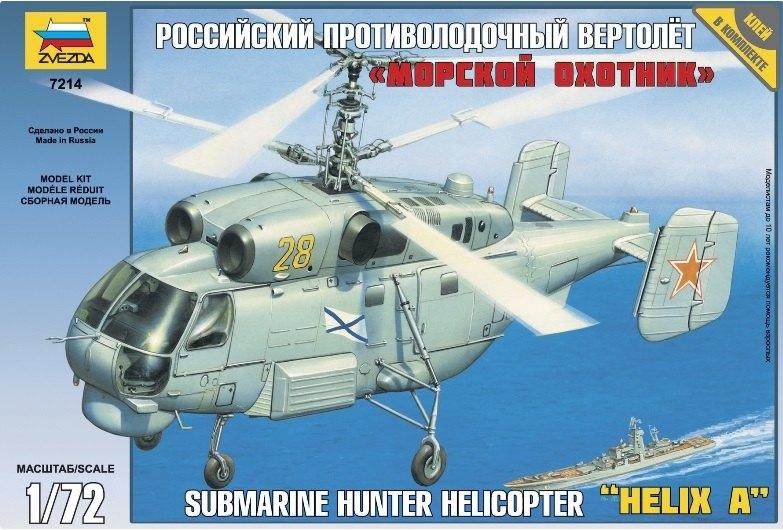 Сборная модель Российский противолодочный вертолет Морской охотник 7214 Звезда