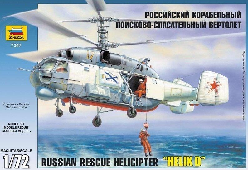 Сборная модель Российский корабельный поисково-спасательный вертолет 7247 Звезда