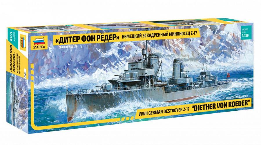 Сборная модель Немецкий эскадренный миноносец Z-17 Дитер Фон Рёдер 9043 Звезда