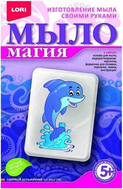 Набор для создания мыла своими руками МылоМагия Озорной дельфинчик Мыл-030 Lego Лего