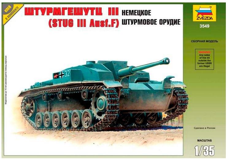 Сборная модель Немецкое штурмовое орудие Штурмгешутц IIIF 3549 Звезда