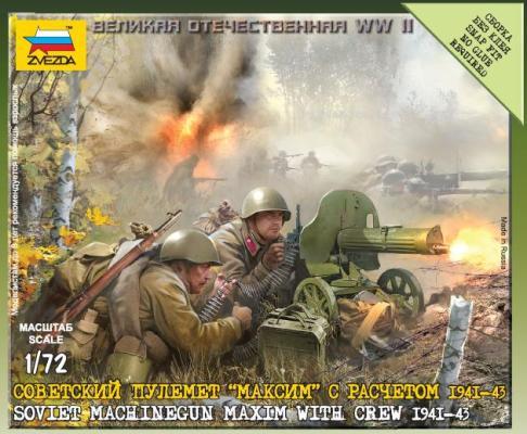 Сборная модель Советские пулеметчики 6104 Звезда