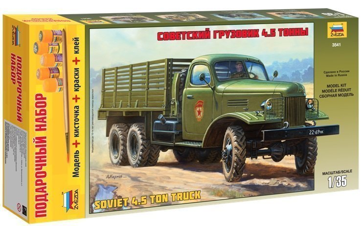 Сборная модель Советский грузовик 4,5 тонны ЗиС-151 подарочный набор 3541ПН Звезда