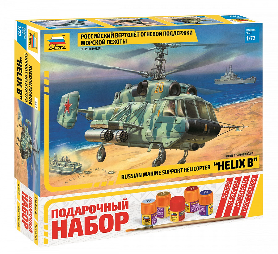 Сборная модель Российский вертолет огневой поддержки морской пехоты Ка-29 Подарочный набор 7221ПН Звезда