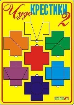 Развивающая игра Чудо-крестики 2 Развивающие игры Воскобовича