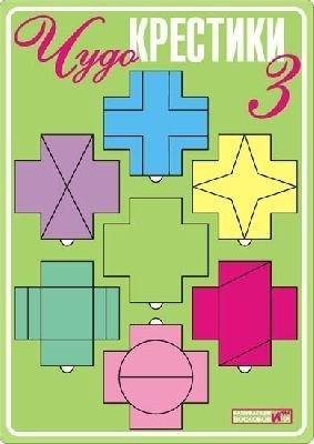 Развивающая игра Чудо-крестики 3 Развивающие игры Воскобовича