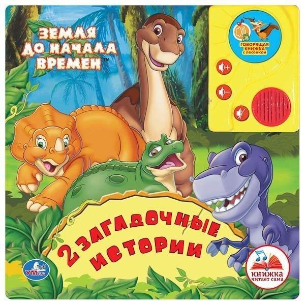 книга земля до начала времен знакомимся с динозавриками умка