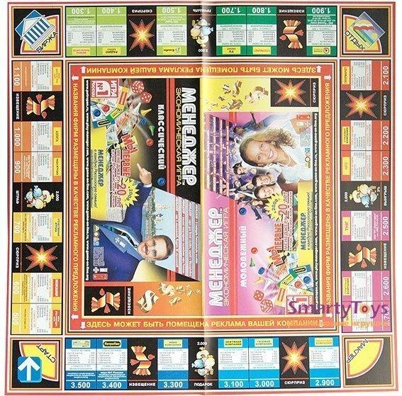 Настольную Игру Менеджер, Монополия
