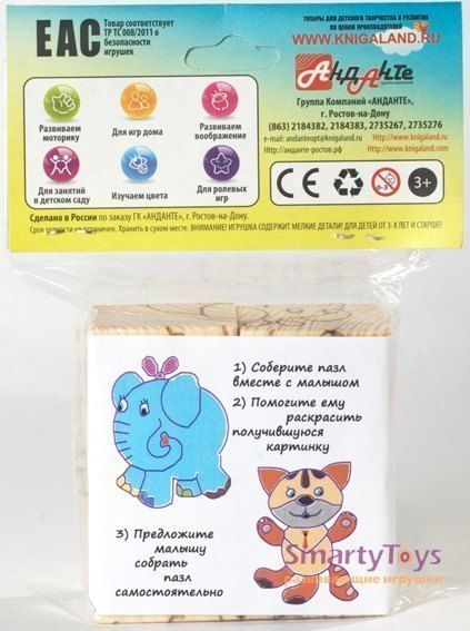 кубики раскраска веселые животные 4 шт д177а