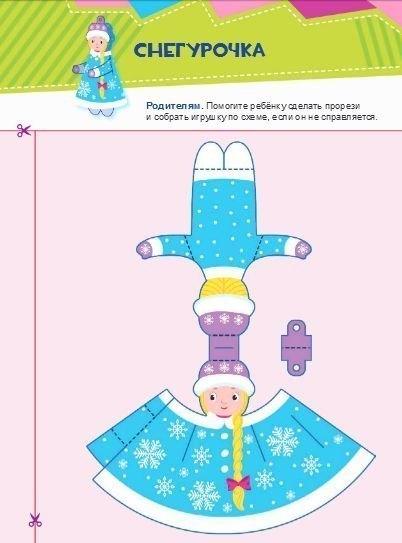 Как сделать игрушку распечатать