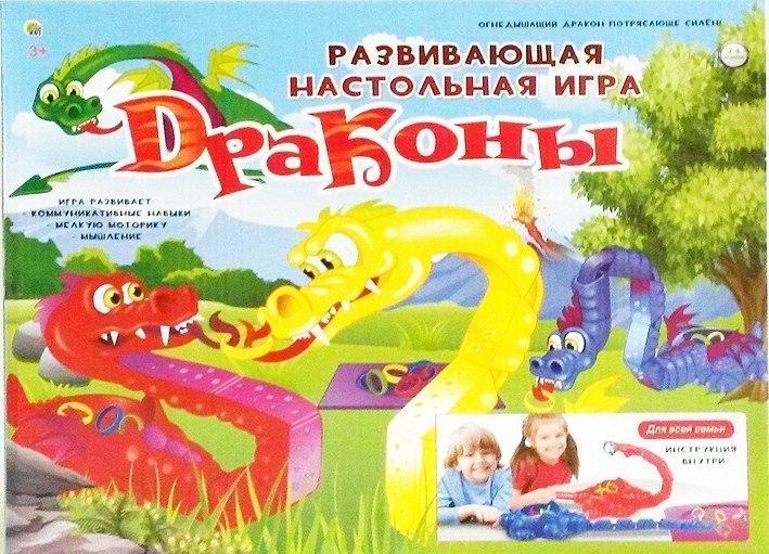 Настольная игра Драконы (ИН-3111)
