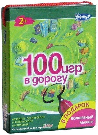 Настольная игра 100 игр в дорогу (зеленый)